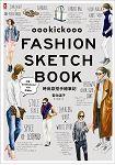 時尚穿搭手繪筆記oookickooo FASHION SKETCH BOOK:120款造型,從單品挑選到季節配色,穿出潮流街