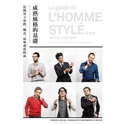 成熟風格的基礎:法國男子穿搭、挑衣、品味養成指南