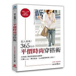 型人風潮!365天の平價時尚穿搭術:日本超人氣部落客教妳這樣穿-只要Uniqlo、無印良品、Zara就能聚焦眾人目光!