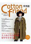 Cotton friend 手作誌31:絕對高顏值的 日常穿搭手帖