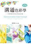 溝通色彩學 : 四季基因色彩系統診斷(第三版)