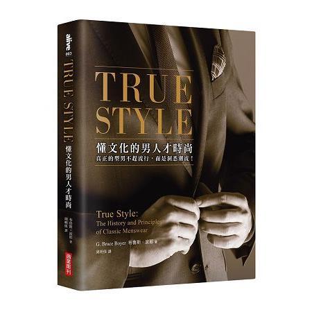 TRUE STYLE 懂文化的男人才時尚:真正的型男不趕流行-而是洞悉潮流!
