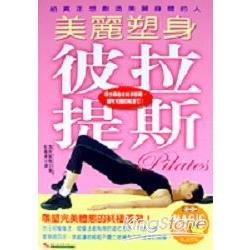 美麗塑身彼拉提斯Pilates