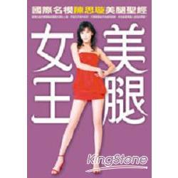 美腿女王-國際名模陳思璇美腿聖經