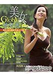 Global美女參考書:周丹薇的無國界美力叮嚀