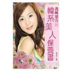 我叫楚宣~韓系美人保養書