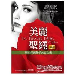 美麗聖經(普及版):藥妝保養醫學美容全書