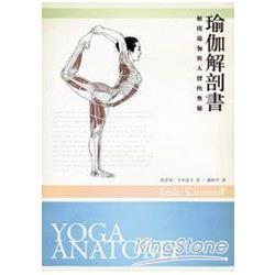 瑜伽解剖書:解開瑜伽與人體的奧祕