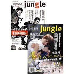 jungle 創意密碼國際中文版 2+3