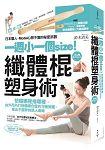 一週小一個size!纖體棍塑身術(內附專用纖體棍&穴道指壓棒):日本藝人、Model心照不宣的秘密武器