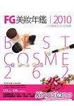 FG美妝年鑑2010:236萬網友年度推薦 Best Cosme 2009/2010典藏版