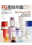 FG美妝年鑑2011-236萬網友年度推薦 Best Cosme 2010/2011典藏版