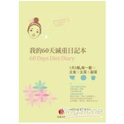 我的60天減重日記本60 Days Diet Diary