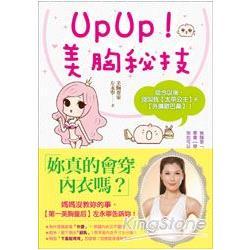 UpUp!美胸祕技:從今以後,別叫我【副乳小姐】和【外擴歐巴桑】!