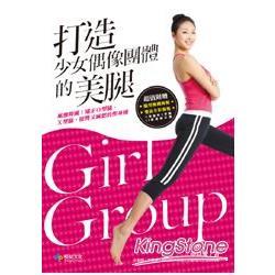 打造少女偶像團體的美腿:風靡韓國!矯正O型腿、X型腿,提臀又減肥的塑身操