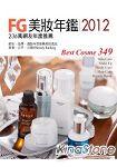 FG美妝年鑑2012:236萬網友年度推薦Best Cosme 2011/2012典藏版
