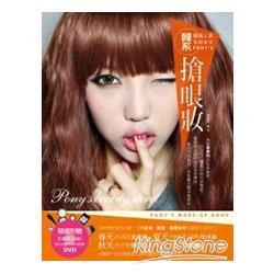韓國人氣化妝女王PONY`S韓系搶眼妝(附贈:步驟最詳細!90分鐘PONY教學DVD)