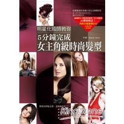 明星化妝師教你:5分鐘完成女主角級時尚髮型(附造型師親自示範教學DVD)