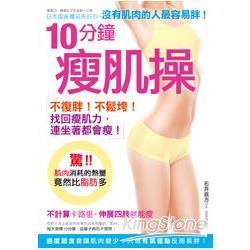 10分鐘瘦肌操 : 不復胖!不鬆垮!找回「瘦肌力」,連坐著都會瘦! /