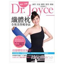 Dr. Joyce纖體枕全效美型瘦身法:減重、美姿、雕塑、緊實、健康一次到位!