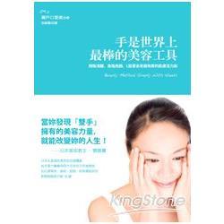 手是世界上最棒的美容工具:拇指消腫、食指亮顏、L型長去老廢角質的肌膚活力術