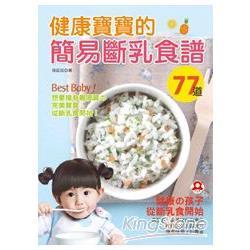 健康寶寶的簡易斷乳食譜77道