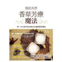 我的天然香草芳療魔法:第一次玩香草就該會的66種自製芳療品