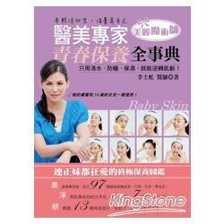 醫美專家的青春保養全事典:只用清水、防曬、保濕,就能逆轉肌齡!