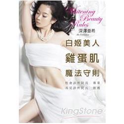 白姬美人雞蛋肌魔法守則:親身體驗千種美妝產品的專家分享最真實美白肌心得