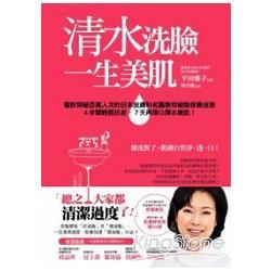 清水洗臉,一生美肌:看診突破百萬人次的日本皮膚科名醫教你破除保養迷思,4步驟輕鬆抗老