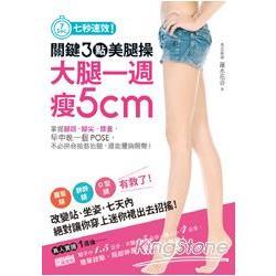 關鍵3點美腿操,大腿一週瘦5cm:掌握腳跟、腳尖、膝蓋,早中晚一個POSE,不必拼命抽筋抬腿,還能豐胸