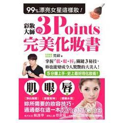 99%漂亮女星都這樣妝!彩妝大師的3Points完美化妝書:掌握「肌.眼.唇」關鍵3秘技,妳也能變成令人驚豔的大美人5分鐘上手,史上最好用化妝術