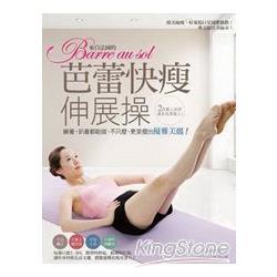 來自法國的Barre au sol 芭蕾快瘦伸展操:躺著、趴著都能做,不只瘦、更要瘦出優雅美麗!