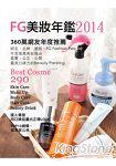FG美妝年鑑2014:360萬網友年度推薦Best Cosme (2013-14典藏版)