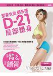 塑身女皇鄭多蓮D-21局部塑身(緊實臂&性感鎖骨):首度公開!不用看DVD,翻開書跟著做,簡單輕鬆瘦