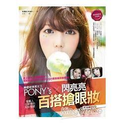 韓國部落客女王PONY′s閃亮亮百搭搶眼妝:韓系搶眼妝白金版!連藝人也要學的彩妝聖經(附示範DVD)
