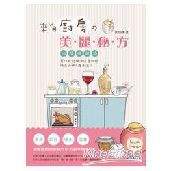 來自廚房の美麗秘方 : 油鹽糖醋酒幫你輕鬆解決皮膚問題,臉蛋水嫩Q彈更迷人 /