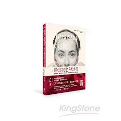 臉部抗老解剖書:撫平細紋、擊退鬆馳、重現彈性,保持臉部肌膚自然美的方法