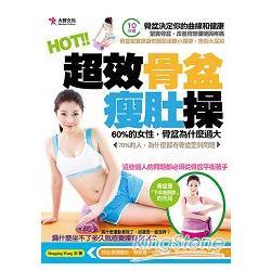 超效骨盆瘦肚操 : 60%的女性,骨盆為什麼過大 /