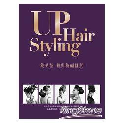 UP Hair Styling戴美瑩經典梳編盤髮 /