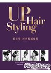 UP Hair Styling 戴美瑩經典梳編盤髮