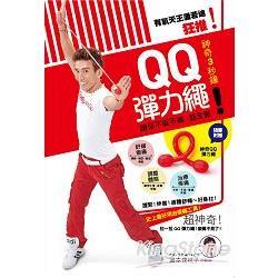 神奇3秒鐘!QQ彈力繩 : 連有氧天王教練潘若迪都狂推!讓你不痠不痛、筋全鬆! /