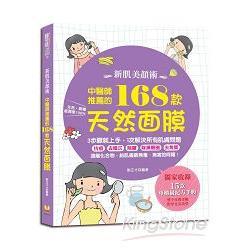 新肌美顏術:中醫師推薦的168款天然面膜