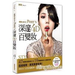 韓國化妝女王Pony's深邃4D百變妝:47款個性造型妝容+19大輪廓修容&眼整形密技,超越極限、展現萬種風情!(附DVD+台灣獨有妝容)