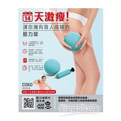 14天激瘦! : 讓你擁有傲人曲線的肌力球 : 隨時隨地瘦身 /