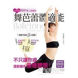 全世界100萬人激瘦的舞芭蕾體適能 = Balletone exercise for one week /