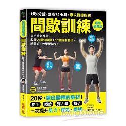 間歇訓練【最強圖解版】:1天6分鐘,燃脂72小時,專攻難瘦脂肪!收錄99招快瘦操+16套組合動作
