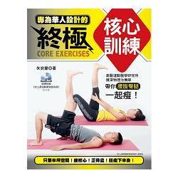 專為華人設計的終極核心訓練 : 高醫運動醫學研究所 資深物理治療師 帶你腰腹臀腿一起瘦! /