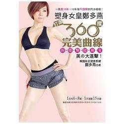 塑身女皇鄭多燕打造360度完美曲線:胸.腰.臀.腿.肩.背-美の大進擊!
