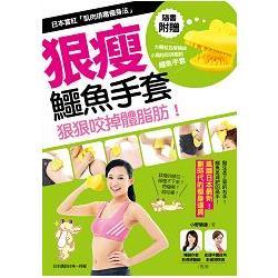 狠瘦!鱷魚手套:日本當紅「肌肉排毒瘦身法」狠狠咬掉體脂肪!(隨書附贈黃色小鱷魚咬脂手套)